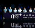 """几何C上市暨几何+共创平台上线发布会在杭州""""印象西湖""""举行"""