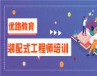 山西省忻州邮电装配式工程师培训学费多少