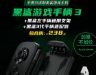 黑鲨为我们带来了最新款游戏手机:腾讯黑鲨游戏手机3S