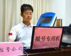 沧州首次采用电脑随机摇号方式的公租房分配正式开始